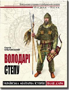 http://www.ucrainarma.org/wp-content/uploads/2012/03/Olg_main.jpg