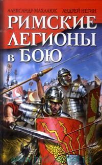 Легионы в бою
