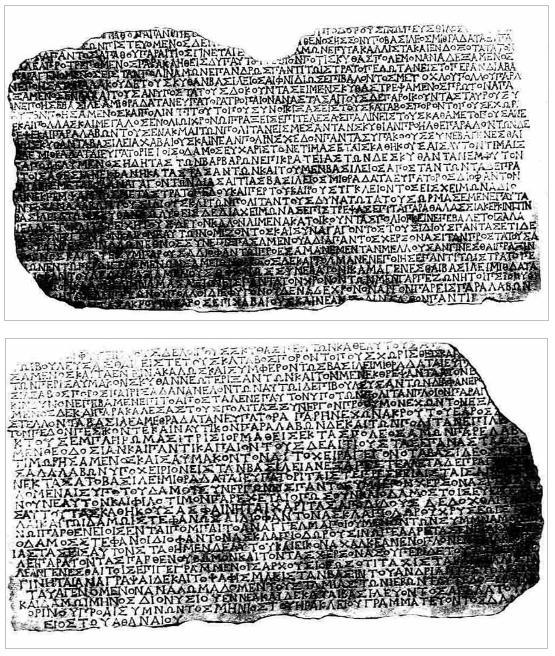 Декрет на честь Діофанта. Херсонес, ІІ ст. до Р.Х. Державний Ермітаж3.Декрет на честь Діофанта. Херсонес, ІІ ст. до Р.Х. Державний Ермітаж