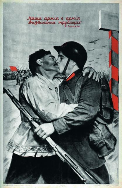 Радянський агітаційний плакат. 1939 р.