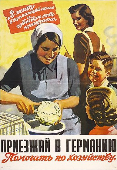 Агітаційний плакат.