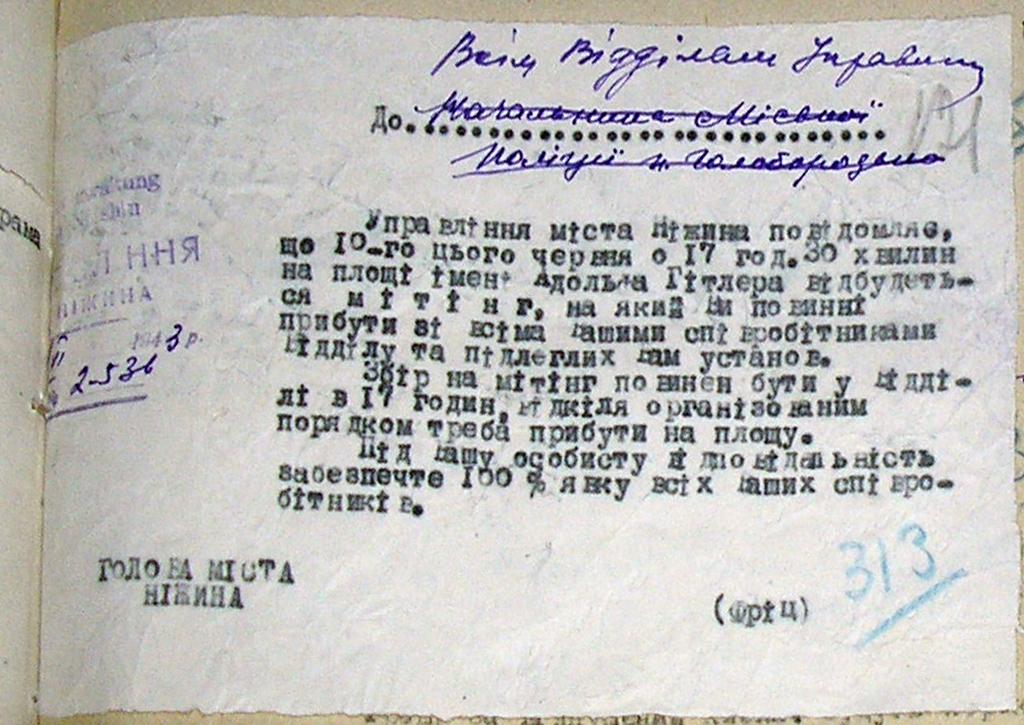 Розпорядження бургомістра Ніжина. (Ніжинський архів)