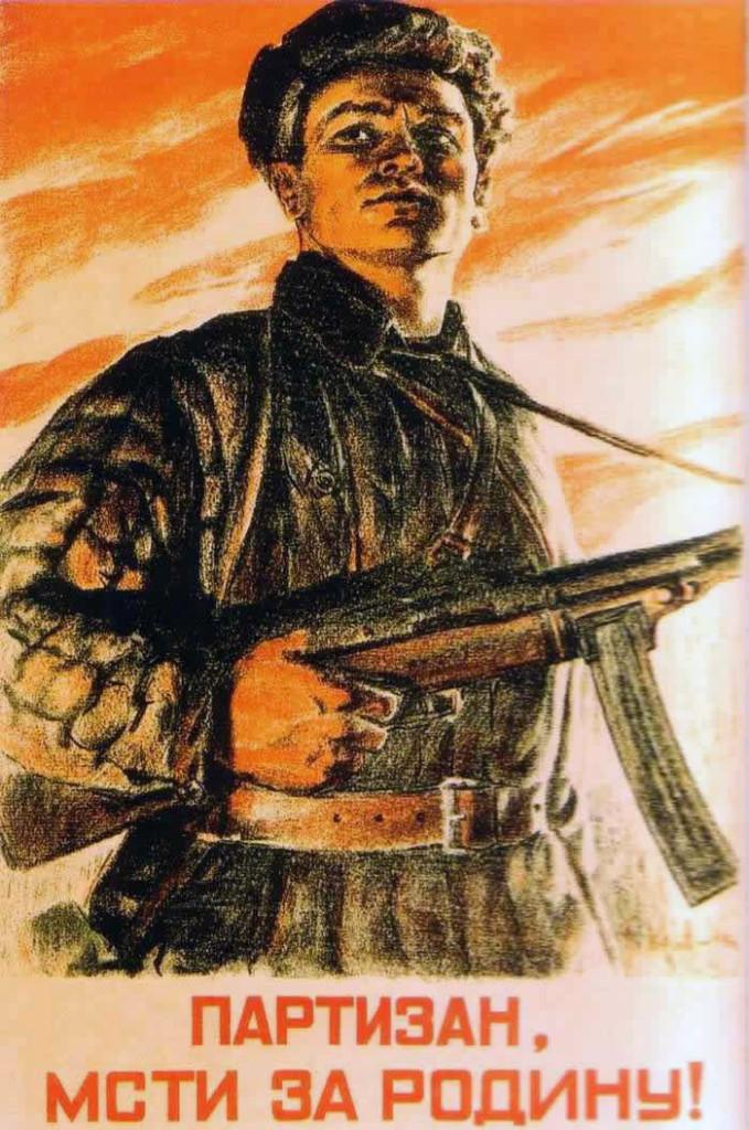 Агітплакат 1943 рік.