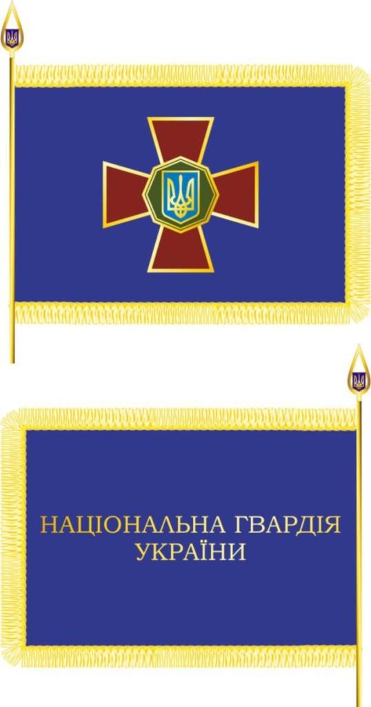 прапор нацгвардії