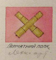 петлиця УНР