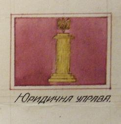 петлиця армії УНР