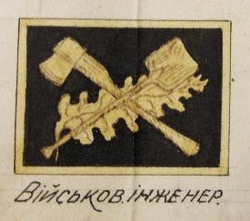 Військовий інженер