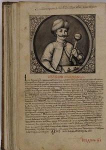 Сторінка з Літопису Самійла Величка