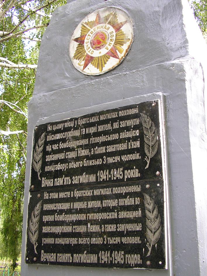Пам'ятник  на могилах жертв бомбардування і в'язнів табору військовополонених  в Конотопському парку.