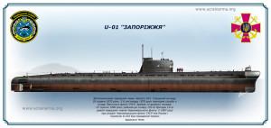 """Підводний човен U-01 """"Запоріжжя"""""""