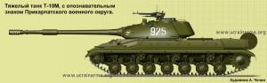 Важкий танк Т-10М