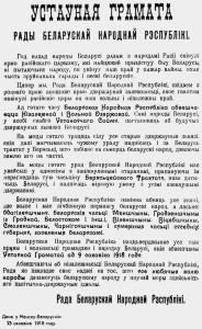Уставна грамота Ради БНР. 25 березня 1918 р.