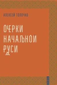 Tolochko
