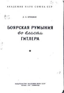 Радянська пропагандистська книжка про Румунію
