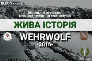 wehrwolf2016