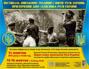 den__zaxisnika_rusi-ukraini_5